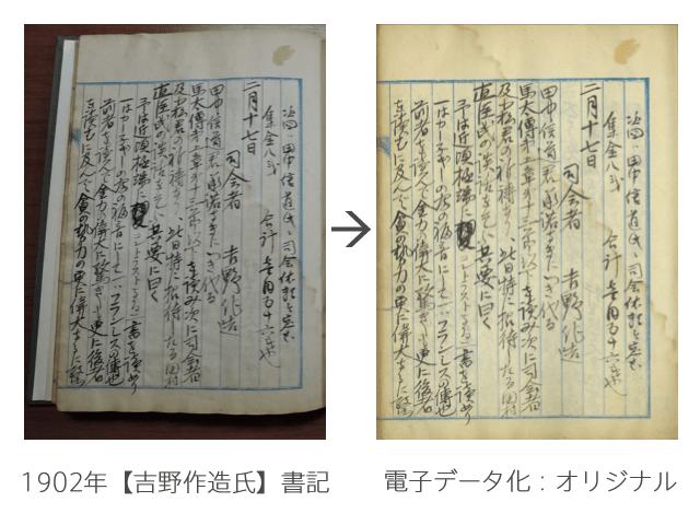 1902年吉野作造資料の電子データ化イメージ画像