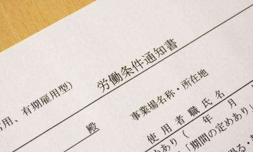 労働条件通知書は必ず明示しなければならない書類です。